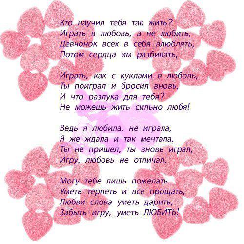 Мая звездой, прикольные стихи в картинках о любви
