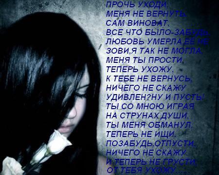 Стих про любовь мы расстались с
